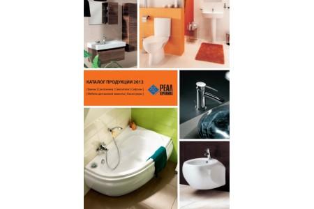 Каталог сантехника 2012