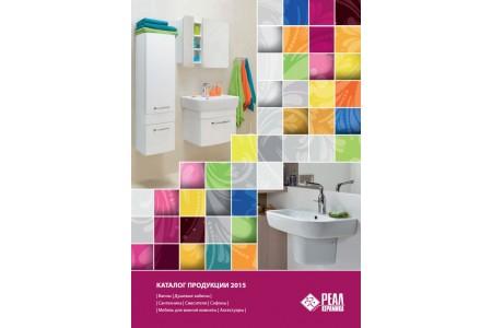 Каталог сантехника 2014 - 2015