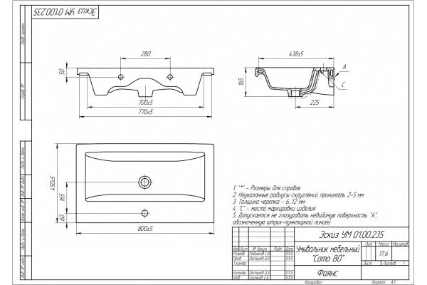 Раковина Cersanit Como 80 UM-COM80/1-w